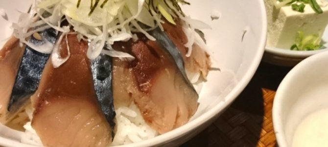 SABAR 福島店 究極のとろさば丼定食