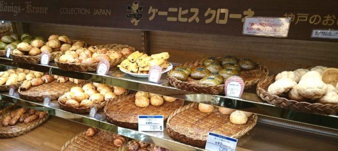 「神戸で優雅に昼食を」- ケーニヒスクローネ くまポチ邸 ランチバイキング