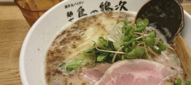 麺や 鳥の鶏次 鶏そば(塩)