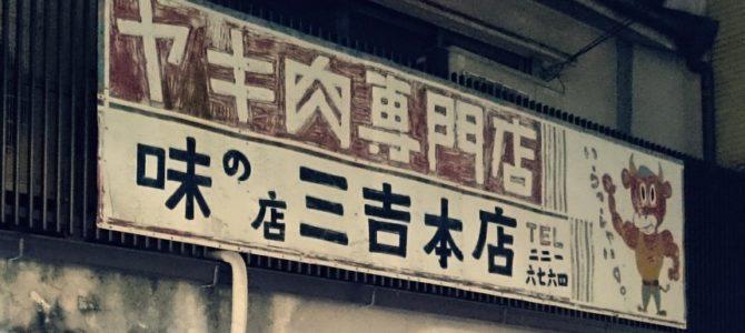 ヤキ肉専門店 三吉