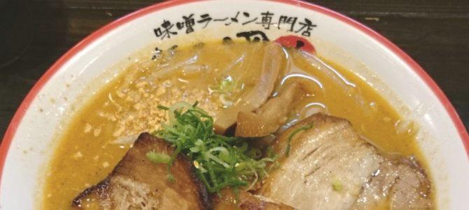 麺屋・國丸 梅田店 北海道百年味噌炙りチャーシューメン