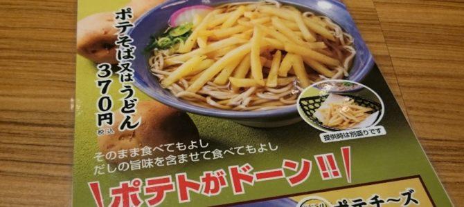 阪急そば 若菜 十三店 フライドポテトうどん