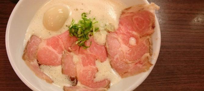 「ココロ弾む、鶏パイタン」- 麺~leads~なかの 特製TORI白湯らーめん