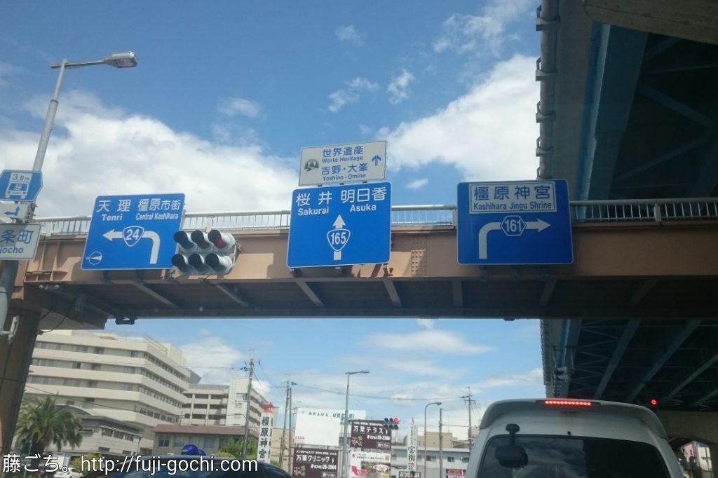明日香村標識