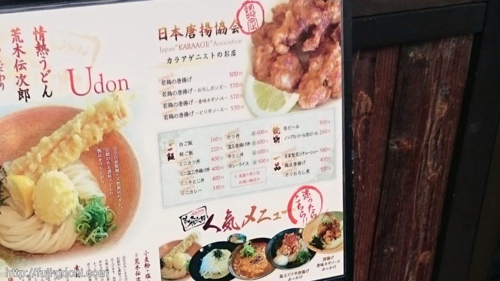 日本唐揚協会の表示