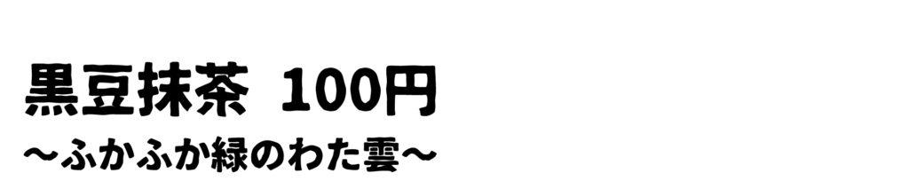 黒豆抹茶 100円 ~ふかふか緑のわた雲~