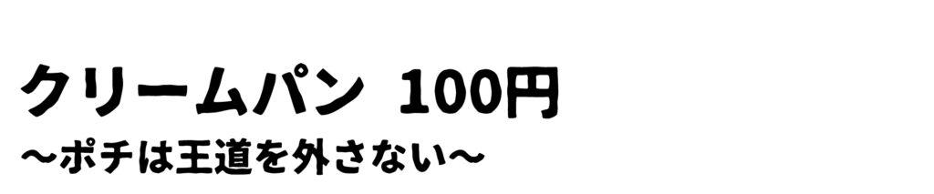 クリームパン 100円 ~ポチは王道を外さない~