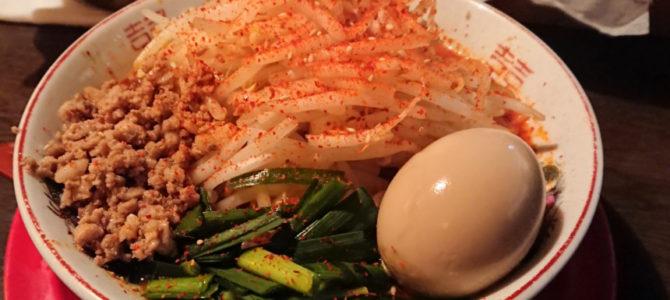 「担担麺は夜更け過ぎに」たぶっちゃん 四川屋台担担麺