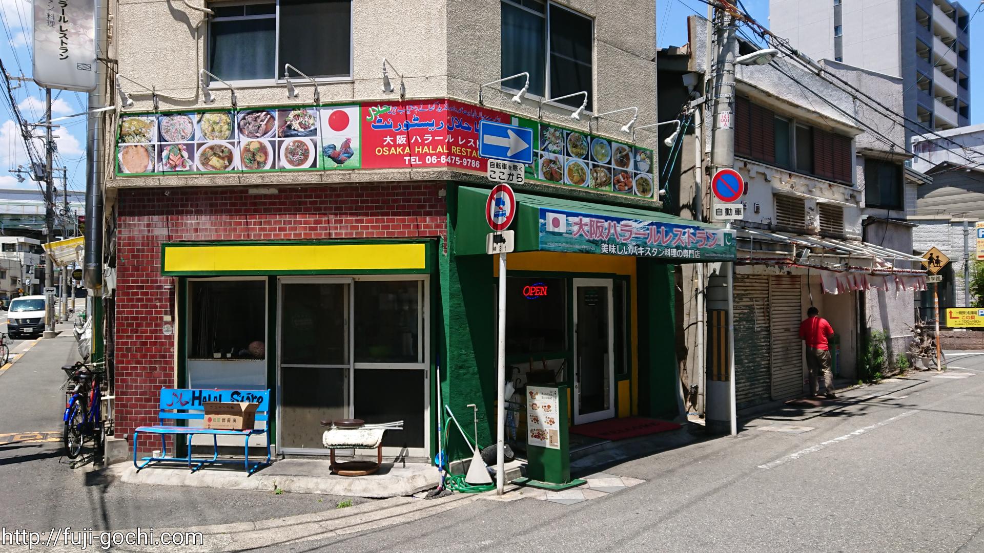 大阪 ハラール レストラン