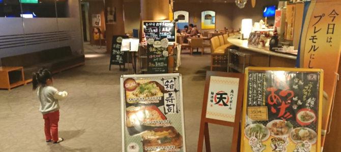 「奈良健康ランドでチーマーと昼ラー」角ハイボール麺酒場 天 柚子鰹ラーメンとおぼろ昆布うどん